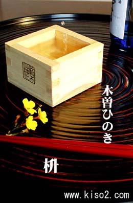 [SOCIETE]L'Alcool Japonais Masu1